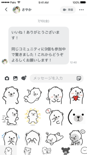 ペアーズのメッセージ画面